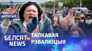 Беларусы сталі ў чэргі за свабодай. Навіны 31 траўня| Беларусы стали в очереди за свободой
