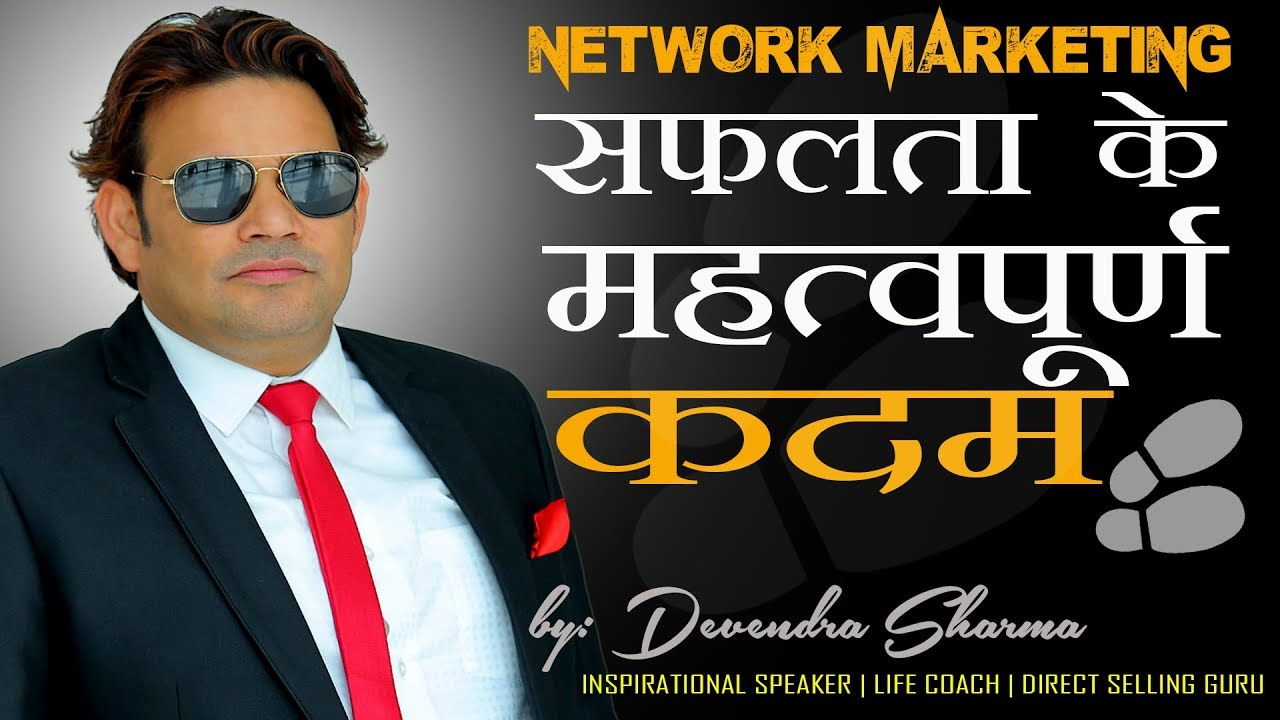 NETWORK MARKETING में सफलता के महत्वपूर्ण कदम || By Devendra Sharma