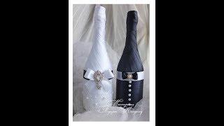 Свадебное шампанское жених невеста своими руками/декор свадебного шампанского мастер класс