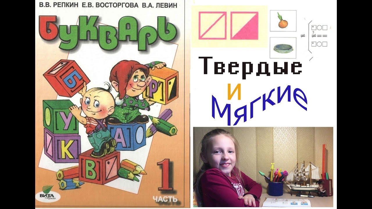 Букварь Репкина 1 класс. Буквы Л, М. Стр.54-55 учебник