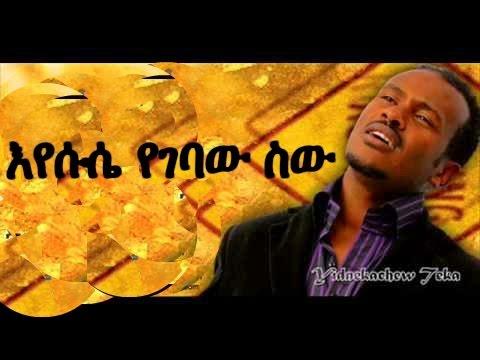 Ethiopian Protestant Mezmur 2016 Yidnekachew Teka eyesus yegebaw sew