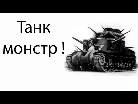 Танк монстр ! ( ARMORED WARFARE 1917 )