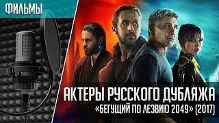 «Бегущий по лезвию 2049» - Актеры русского дубляжа | Blade Runner 2049 (2017)