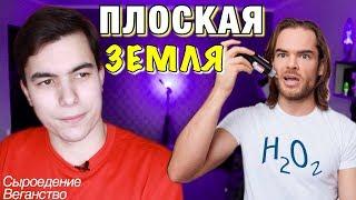 ПЛОСКАЯ ЗЕМЛЯ – Роман Милованов [КРИТИКА] | Roman Milovanov Сыроедение