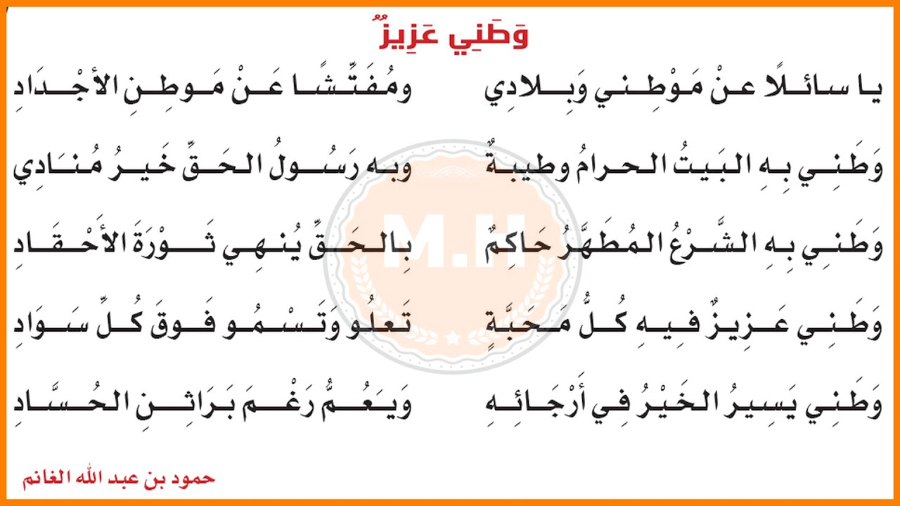 نشيد وطني عزيز لغتي خامس ابتدائي ف2 Youtube