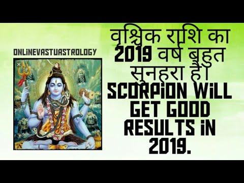 वृश्चिक राशि का 2019 वर्ष बहुत सुनहरा है। Scorpion Wil get good results in 2019.