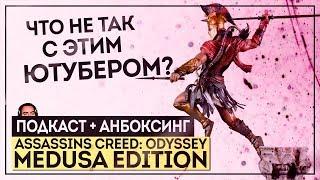 VLOG про всякие там подводные камни и анбоксинг ● Assassin's Creed: Odyssey Medusa Edition