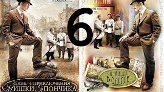 Жизнь и приключения Мишки Япончика. Однажды в Одессе. 6 Серия