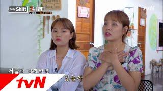 tvN Shift 여행 크리에이터 ′청춘여락′을 동경하는 Z세대의 말, 말, 181117 EP.4