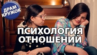 ㋛ Психология отношений. Драмкружок(, 2015-05-07T16:01:16.000Z)