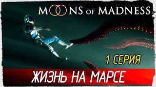 Moons Of Madness  1  ЖИЗНЬ НА МАРСЕ Прохождение на русском