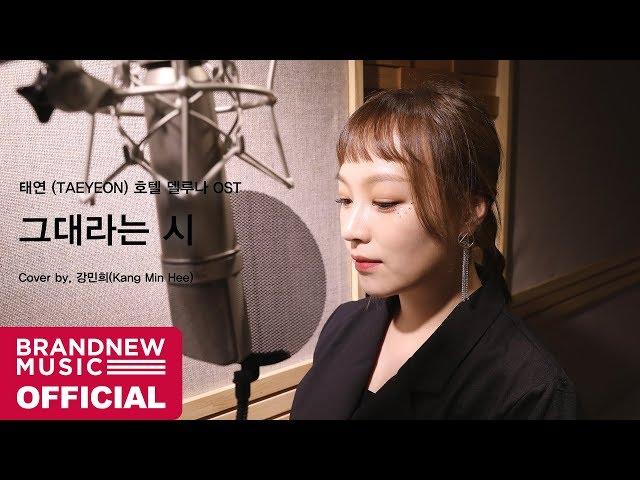 태연 (TAEYEON) '그대라는 시 (호텔 델루나 OST)' (Cover by 강민희(Kang Min Hee))