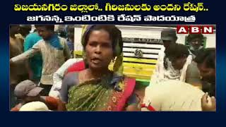 Tribals Padayatra Against CM YS Jagan Ration Home Delivery | ABN Telugu