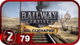 Railway Empire Прохождение на русском | первые автомобили