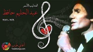 Abdelhalim Hafez - Ala Hesb Wedad