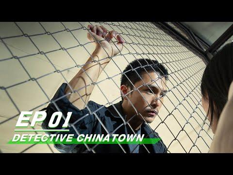 【SUB】E01 Detective Chinatown 唐人街探案 | iQIYI