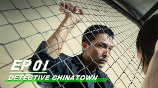【SUB】E01 Detective Chinatown 唐人街探案 | iQIYI Thumb