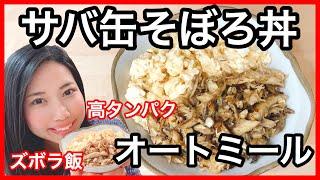 オートミールサバ缶そぼろ丼| Misatoさんのレシピ書き起こし