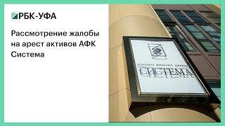 Рассмотрение жалобы на арест активов АФК Система