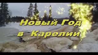 видео Новый год 2017 в Карелии