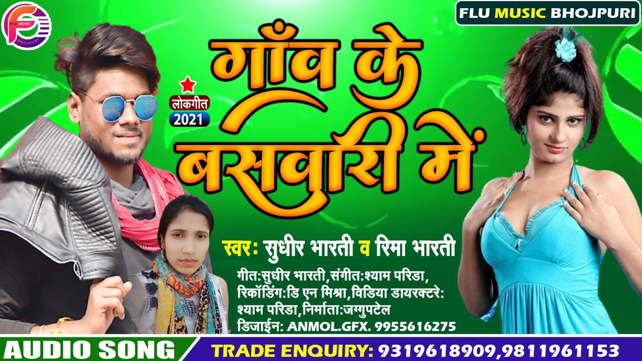 Gaw Ke Baswari Meगांव में डीजे पर बजने वाल गाने#sudhir bharti#rima bharitगांव के बसवारी मे