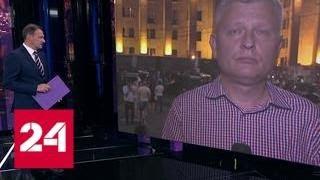 Смотреть видео В Грузии с наступлением темноты на улицы выходят радикалы - Россия 24 онлайн