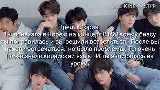 Реакция BTS на то,  что Т/И записалась на уроки корейского языка.