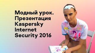 Модный урок. Презентация Kaspersky Internet Security 2016