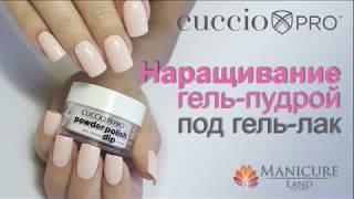 Наращивание ногтей гель-пудрой на типсы под гель-лак | Cuccio Pro Powder Polish