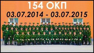 Служба в армии в 154 ОКП г. Москва