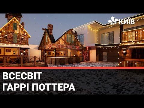 Телеканал Київ: В столиці відкрився тематичний парк