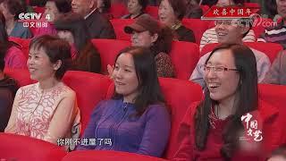 《中国文艺》 20200123 欢喜中国年 09:30| CCTV中文国际