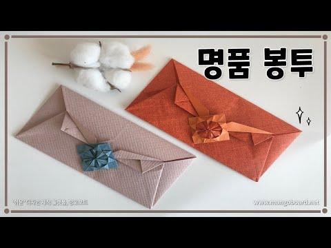 [쏠이언니 종이접기교실] 세뱃돈 봉투 접기/ 용돈 봉투 접기/ 지갑 접기/ Origami envelope