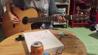 Có điều gì sao không nói cùng anh - Trung Quân Idol - Guitar cover