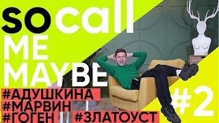 Катя Адушкина, Никита Златоуст, Гоген Солнцев - SO CALL ME MAYBE?