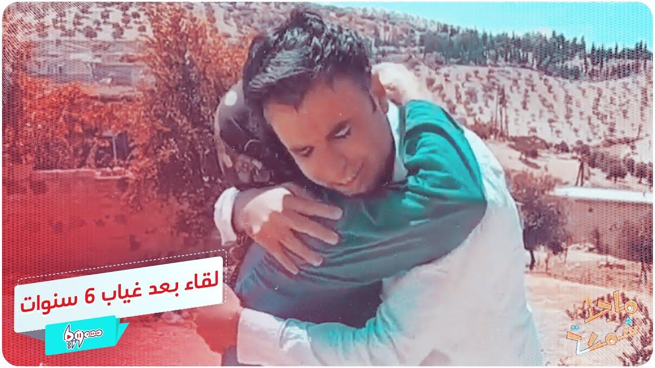 لقاء مؤثر صحفي ويوتيوبر سوري يلتقي بأمه بعد فراق 6 سنوات