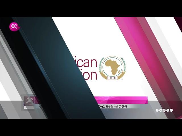 ቃና ዜና ቅምሻ (ሰኔ 9, 2013)   Kana News