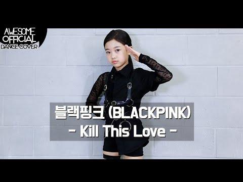 나하은(Na Haeun) - 블랙핑크(BLACKPINK) - Kill This Love Dance Cover