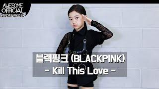 나하은(Na Haeun) - 블랙핑크(BLACKPINK) - Kill This Love