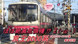 【3~4年以内に消滅か!?】京王8000系 日立GTO-VVVF車に乗ってきた!
