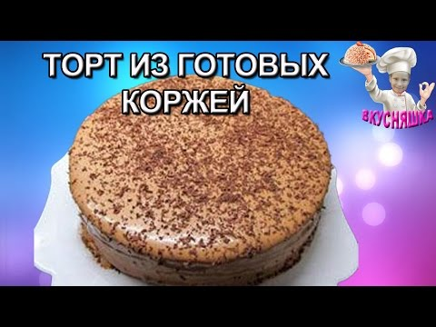 Торт из готовых коржей! Рецепты без выпечки. Вкусняшка