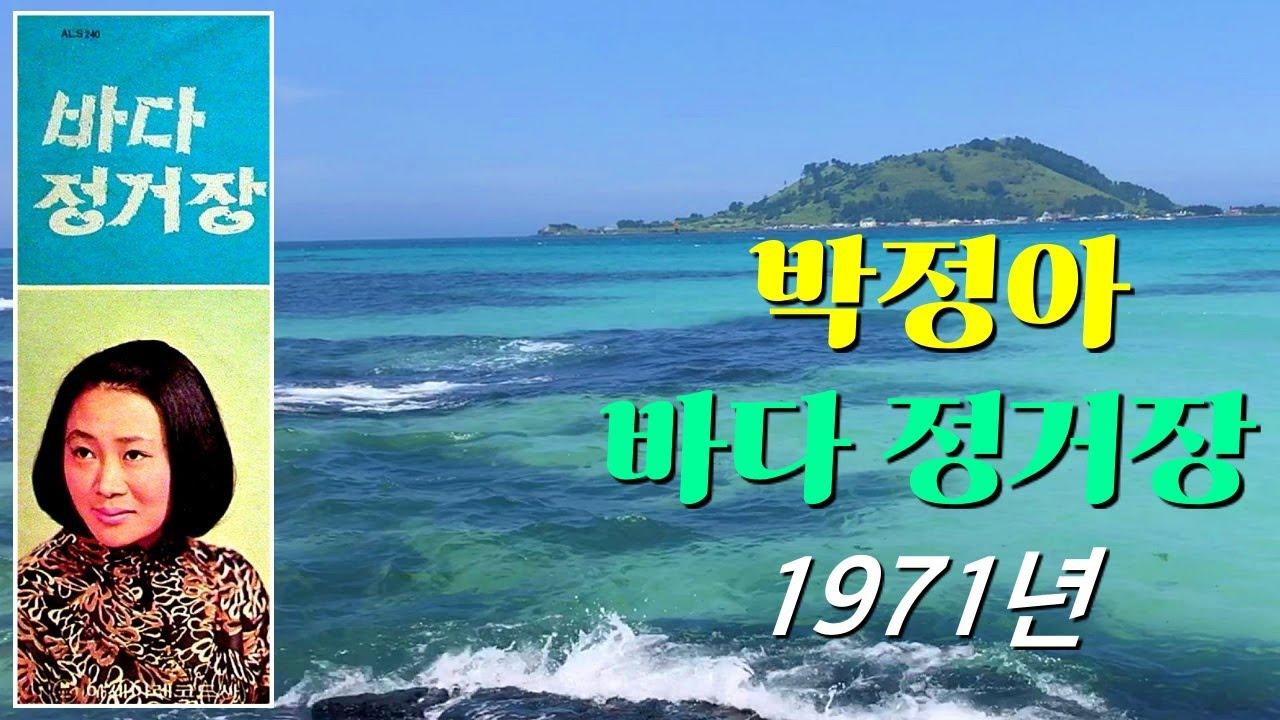 [70년대 가요] 박정아 - 바다 정거장 (1971년 곡, 가사 포함)