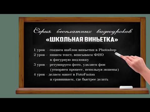 🔴 Виньетка|Как сделать школьную виньетку в Photoshop| Урок 3 ч.1