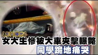 大貨車夾擊 醫學院女大生遭輾斃影片曝光   台灣蘋果日報