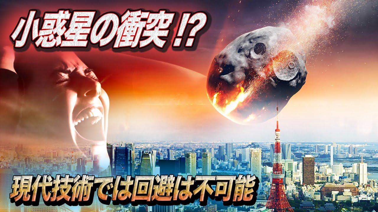 小惑星の衝突 ~現代技術では回避は不可能!?人類救済策はなし?~