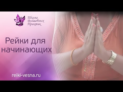 Видео уроки рейки на русском языке