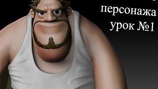 Создание персонажа для Unity3D урок 1