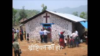 ख्रिष्टियन को हो? - Bhojraj Bhatta
