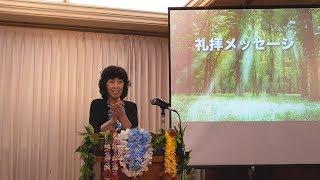 混沌(Chaos)から恵みへ!Vol.3・松澤富貴子牧師・ワードオブライフ横浜