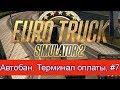 Euro Truck Simulator 2, Автобан, Терминал оплаты, как правильно заплатить. #7